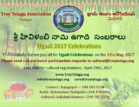 Michigan ugadi 2017 -2017-3-27-13-43-50